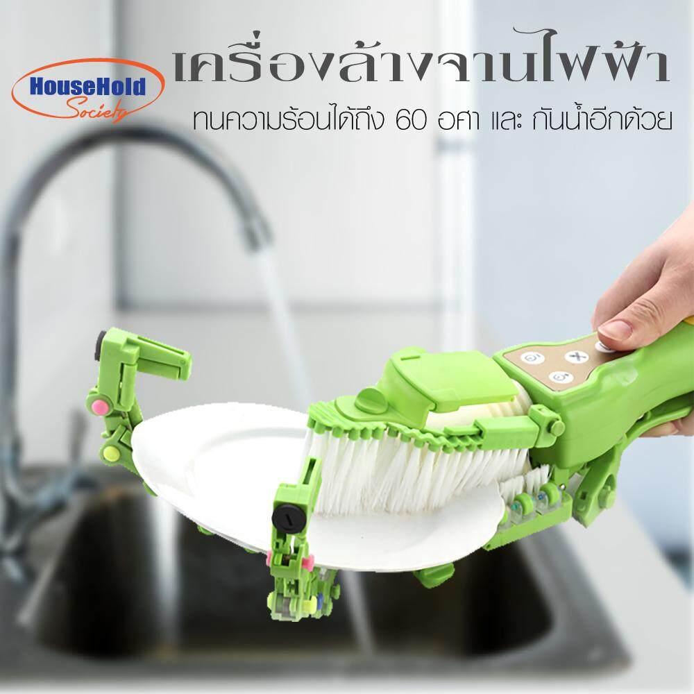 Hhsociety เครื่องล้างจานไฟฟ้า อุปกรณ์ล้างจาน ที่ล้างจาน.