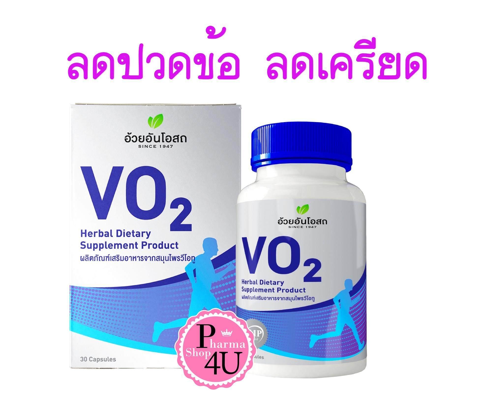 อ้วยอัน Vo2 Herbal Dietary อ้วยอันโอสถ วีโอทู ขนาด 90 แคปซูล เพื่อนักกีฬา.