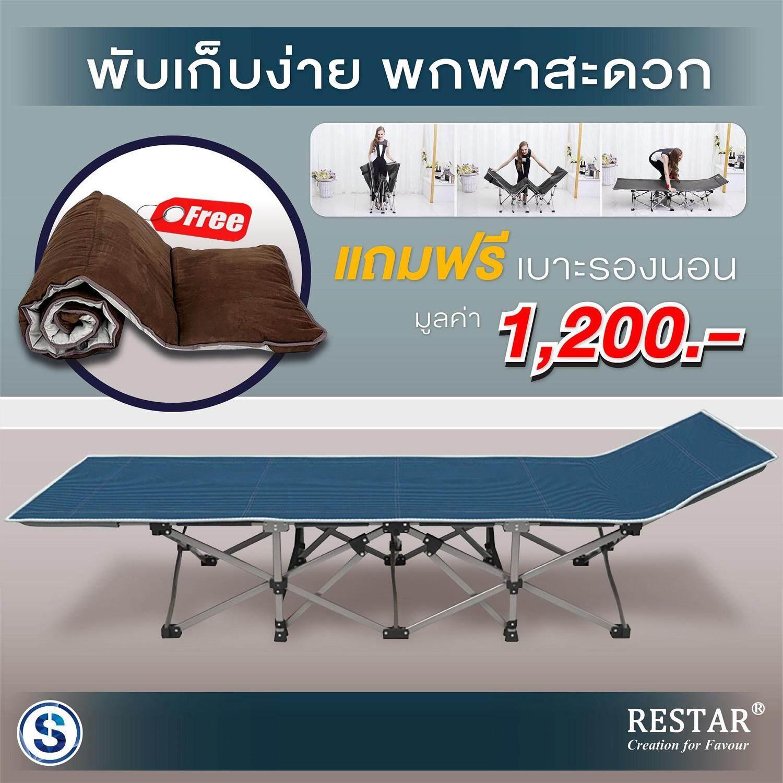 Restar เตียงสนามแบบพับได้สีน้ำเงิน รุ่น 101  (ฟรีเบาะรองนอนสีน้ำตาล).