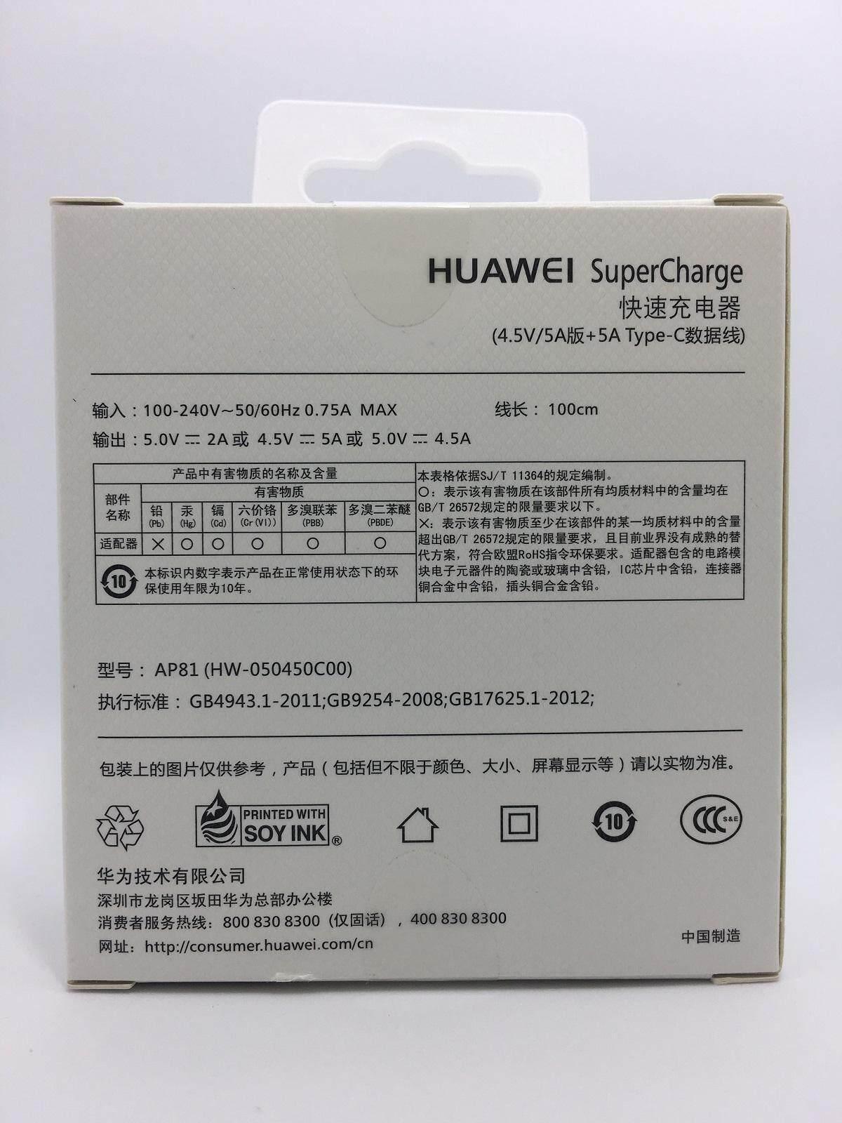 Charger_Huawei04.jpg