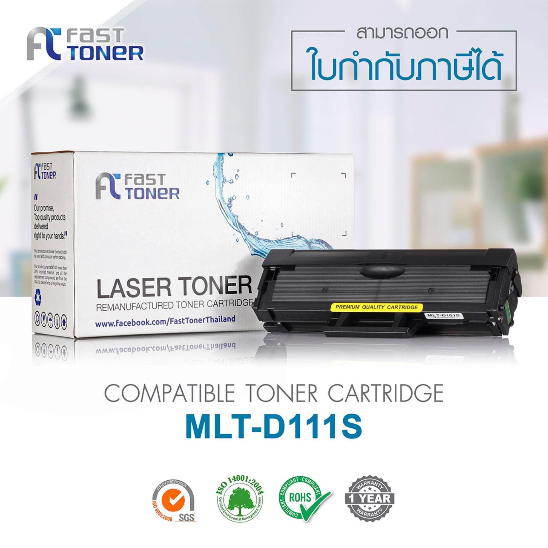Fast Toner หมึกพิมพ์เลเซอร์ Samsung รุ่น MLT-D111S สำหรับปริ้นเตอร์รุ่น - Samsung SL-M2020/SL-202/SL-M2070/SL-M2070/SL-M2070F/SL-M2070FW/SL-M2070W