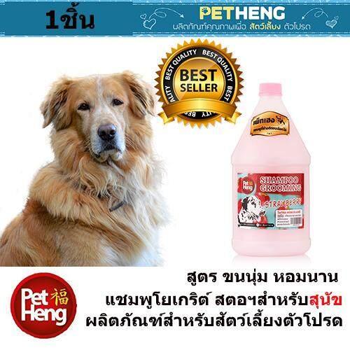 Petheng Shampoo เพ็ทเฮงแชมพูสุนัข  สูตรโยเกริต์สตอเบอร์รี่ ขนาด 1.5 ลิตร