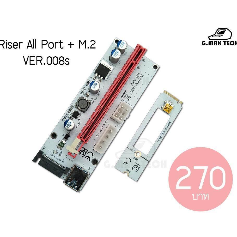 ชุด Riser All Port ver.008s + M.2