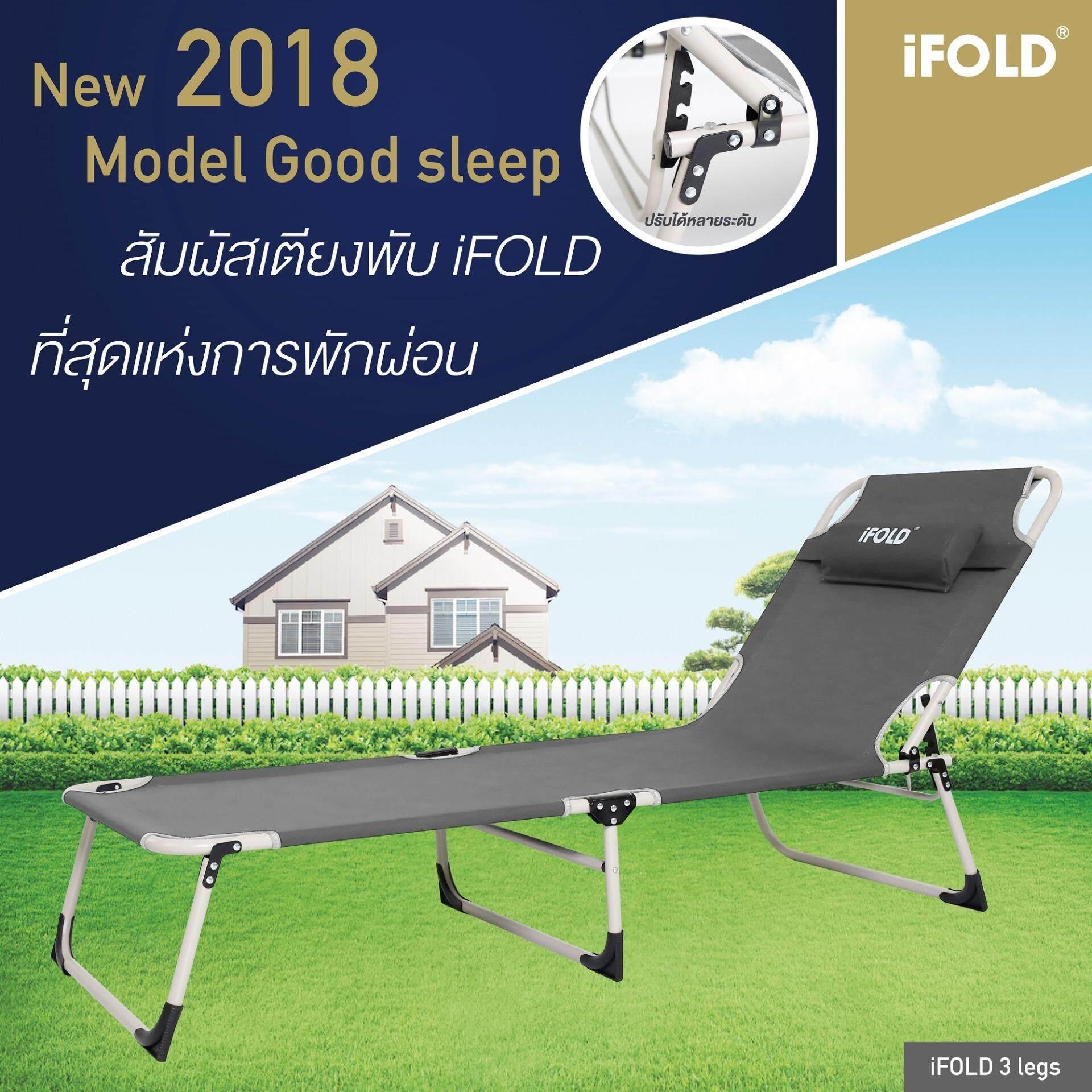 Ifold 3 เตียงสนามแบบพับได้สีเทา Good Sleep Ci-1051.