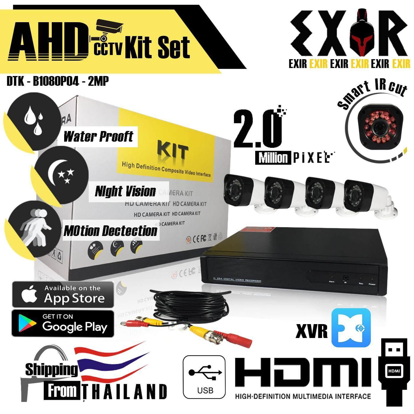 ชุดกล้องวงจรปิดพร้อมสายสำเร็จรูป  ชุดกล้อง 4 ตัว ระบบ AHD ความละเอียด 2.0 ล้านพิกเซล รุ่น DTK-B1080P04-2MP ล้านพิกเซล DAHUA/ HIKVISION/ WATASHI/ FUJIKO/ BEXKO/ DIUS/ EXIR/ Amorn/ Longse