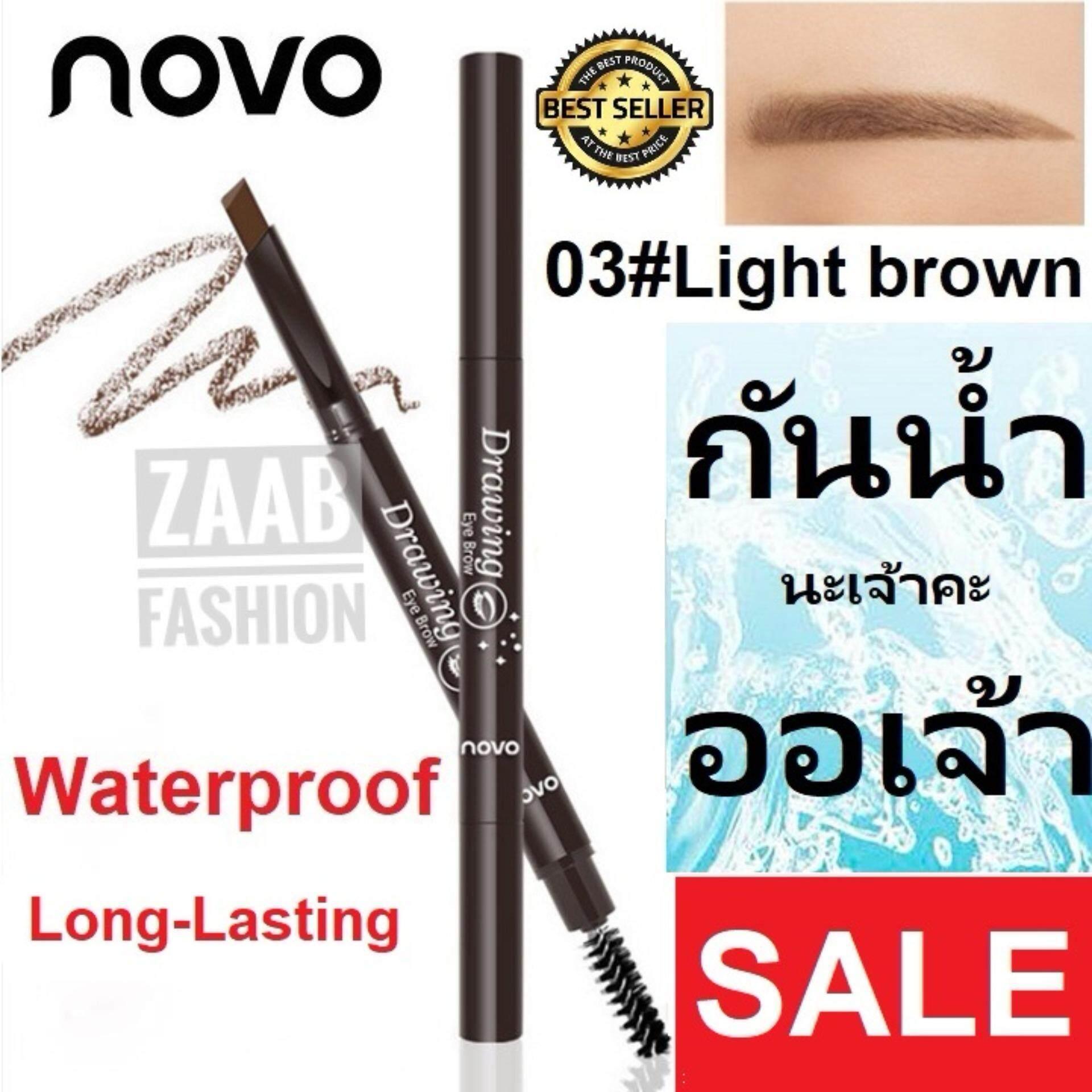 Novo ดินสอเขียนคิ้ว ของแท้ 100% (zaab Fashion) Novo Drawing Eye Brow ดินสอเขียนคิ้ว เนื้อเนียนนุ่ม เขียนง่าย ติดทน กันน้ำ มาในรูปออโต้เพนซิล ไม่ต้องเหลาให้เสียเวลา .
