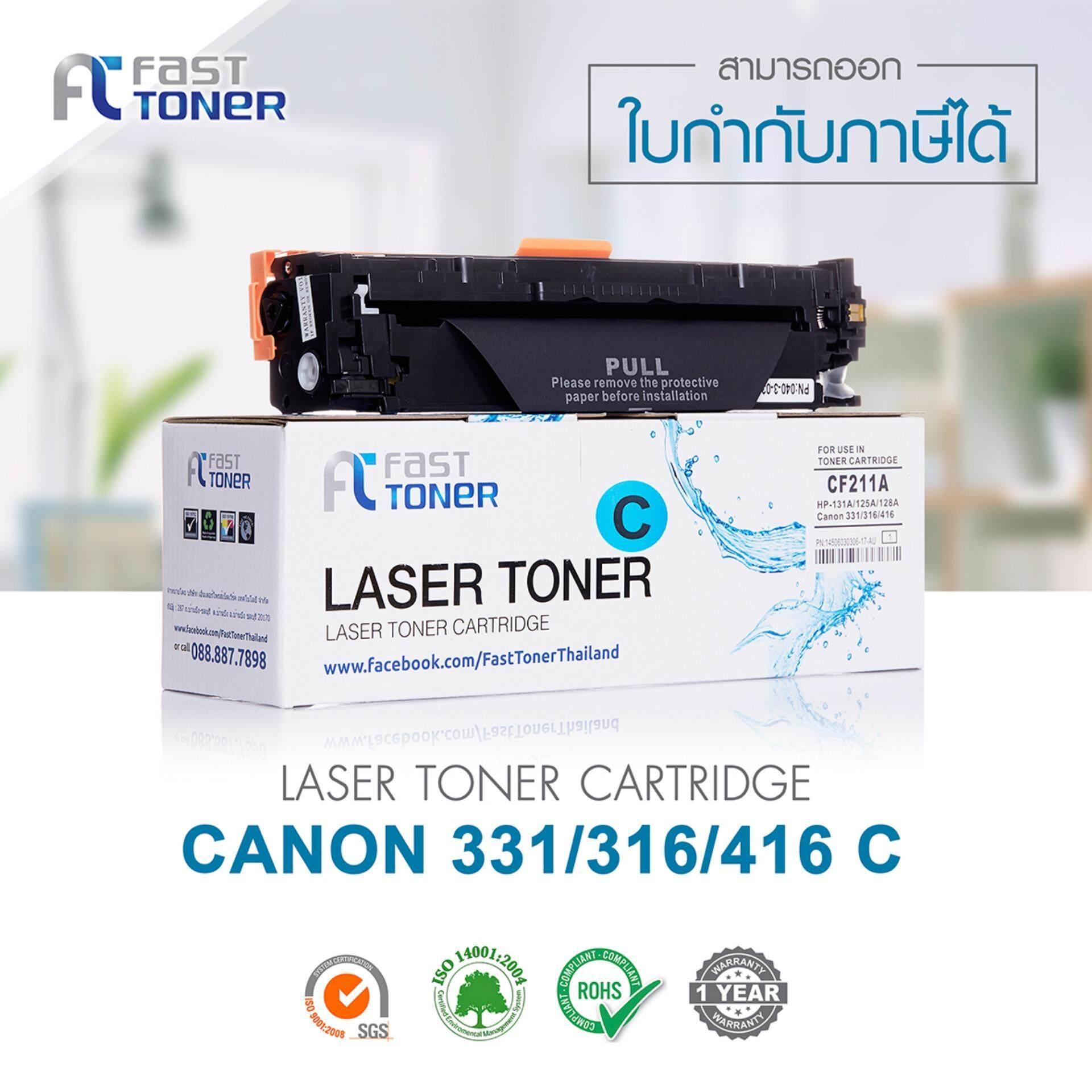 Fast Toner ตลับหมึกพิมพ์เลเซอร์ Canon Cartridge 331/316/416 (Cyan)