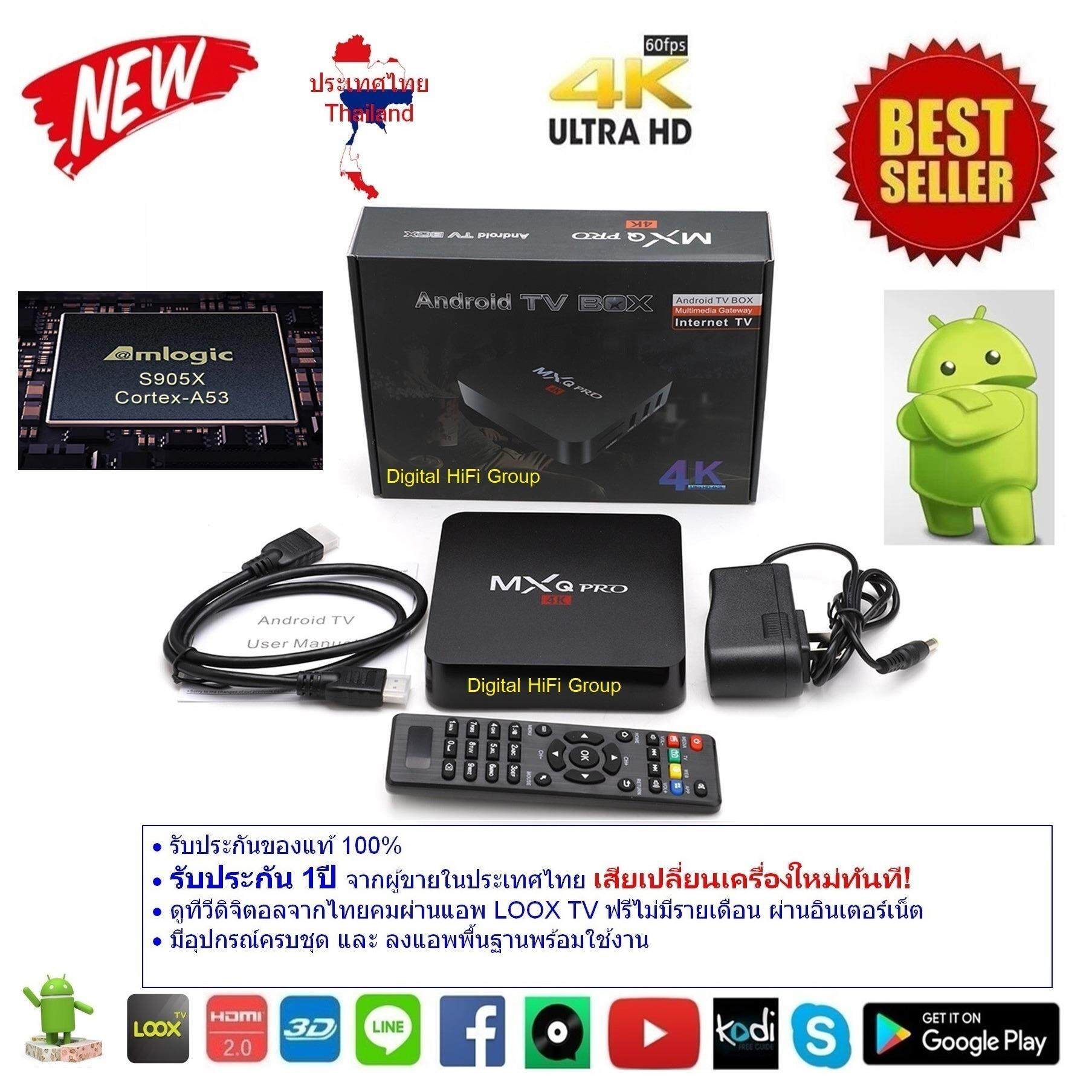 ตาก Android Smart Box MXQ Pro UHD 4K 64Bit Quad Core Ram 1GB DDR3 Android OS Marshmallow 6.0