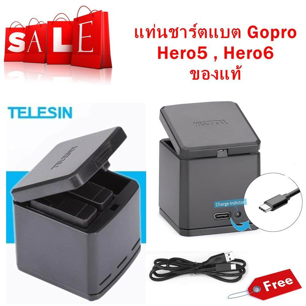Telesin แท่นชาร์ตแบตเตอรี่ Gopro Hero 5 , Hero 6 ชาร์ตได้3ช่อง /ของแท้ /ชาร์ตtype-C /ราคาถูก By Os Zone .