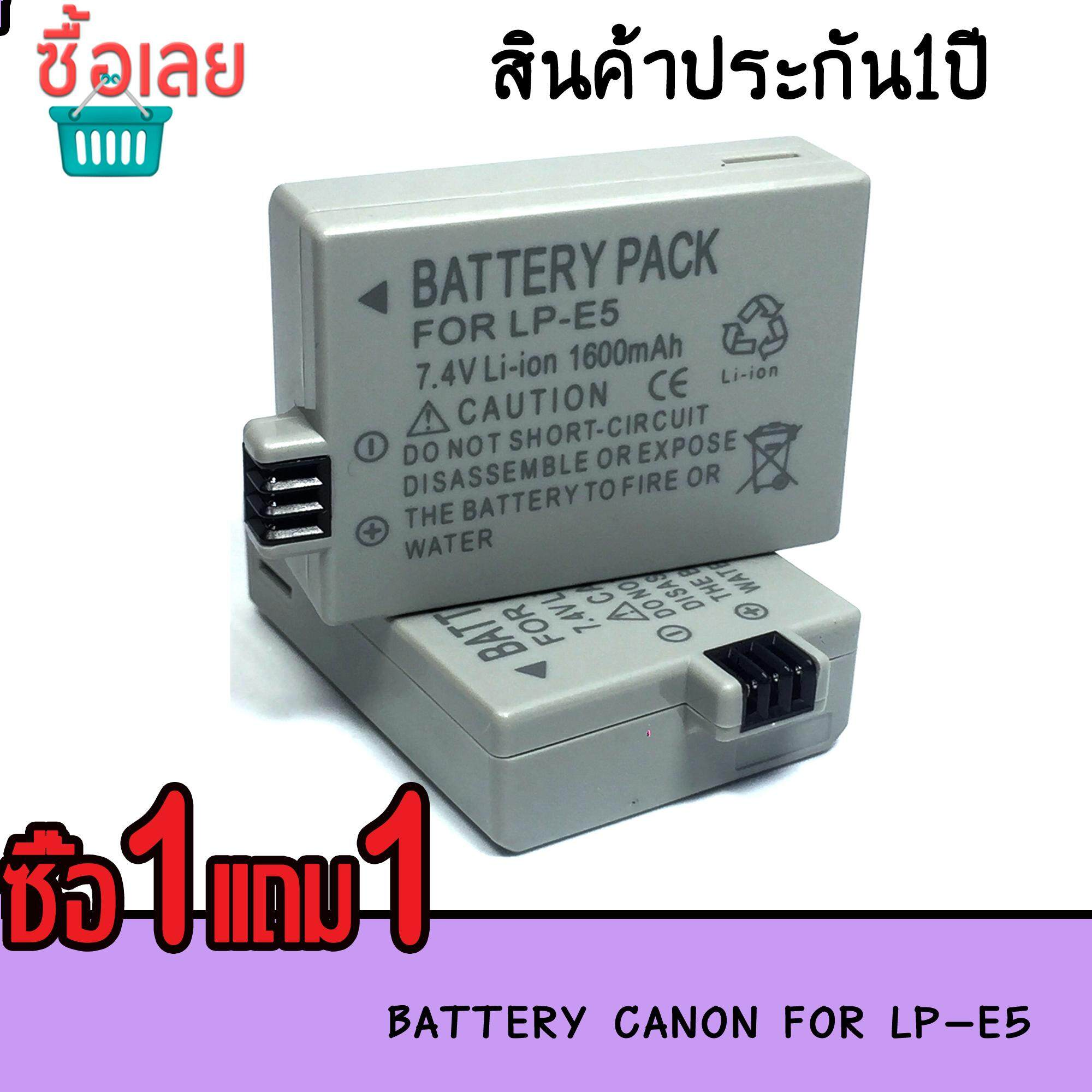 (แพ็คคู่2ชิ้น)แบตเตอรี่กล้อง รหัสแบต LP-E5,LPE5 1600mAh แบตกล้องแคนนอน Canon for canon Replacement Battery for Canon EOS Rebel XSi XS T1i 450D 500D 1000D Kiss F/X2/X3 (Gray)BY OK999 SHOP
