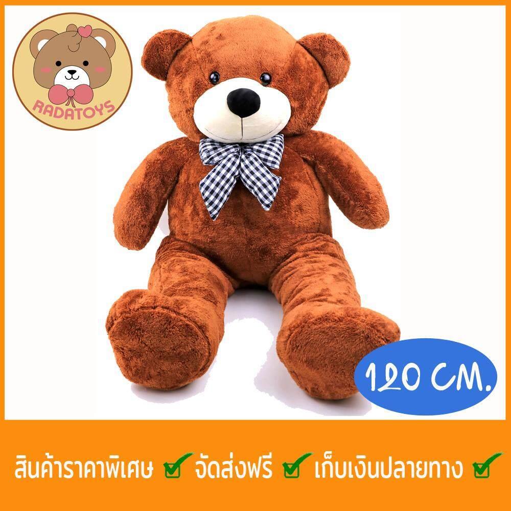 Radatoys ตุ๊กตาหมีตัวใหญ่ ตุ๊กตาหมีจัมโบ้ ตุ๊กตาหมีสีช็อคโกแลต ขนาด 1.2 เมตร ผ้าและใยเกรด A ผลิตในประเทศไทย.