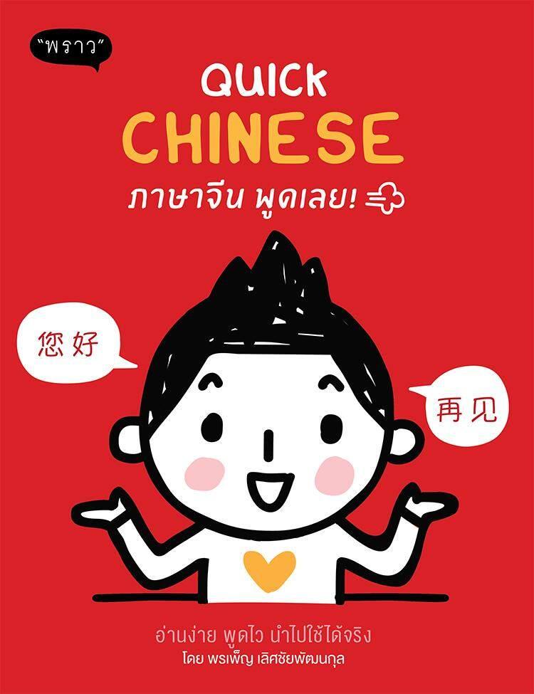 Quick Chinese ภาษาจีน พูดเลย!.