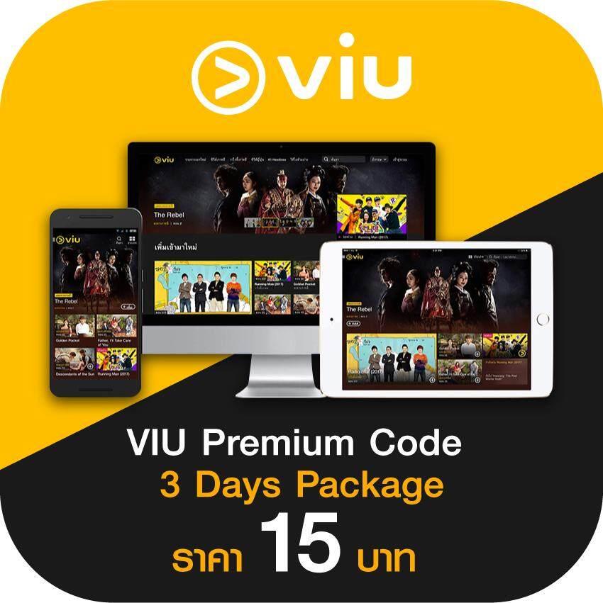 Viu Premium Code 3 Days (3 วัน) By Razer Gold Thailand.