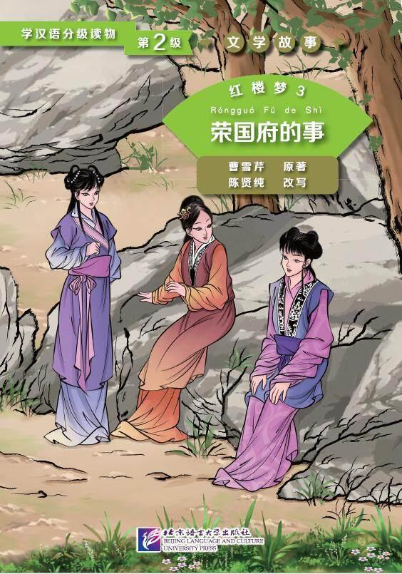 หนังสืออ่านนอกเวลาภาษาจีนเรื่องความฝันในหอแดง ตอนเหตุการณ์ในคฤหาสน์หยงกว๋อฝู.