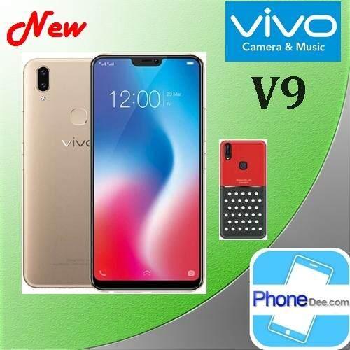 Vivo V9 (Ram 4GB/Rom 64GB) - ประกันศูนย์ ฟรีของแถม 10 รายการ ฟิล์ม +TPU เคสยาง + เคสแข็ง + ไม้เซลฟี่ + หมอนรองคอ + แหวนตั้งเครื่อง + Mobile Joystick +ไฟ LED + ตุ๊กตา + ซองกันน้ำ