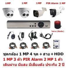 Mastersat ชุดกล้องวงจรปิด CCTV AHD 1 MP 720P 4 จุด มีกล้อง 1 MP โดม 2 ตัว กระบอก 1 ตัว  และ กล้อง PIR  2 MP 4 in 1  เดินผ่าน มีแสง มีเสียงดัง 1 ตัว  พร้อมสาย  และ HDD 1 TB ชุด สุดยอด PIR Motion Sensor  with Siren Alarm