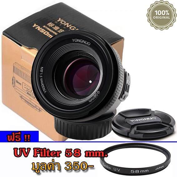 YONGNUO YN50mm F1.8N เลนส์ถ่ายบุคคล Nikon