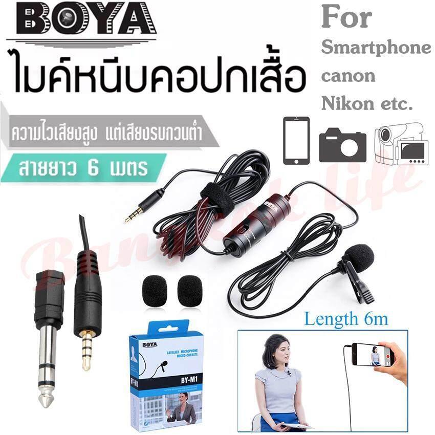 Boya By-M1 ไมโครโฟน สำหรับไลฟ์สด สำหรับสมาร์ทโฟน กล้อง ตัดสียงรบกวนคุณภาพสูง สายยาว6เมตร *.