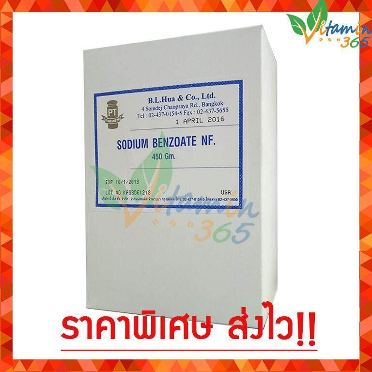 Sodium Benzoate โซเดียม เบนโซเอต สารกันบูด เพื่อการถนอมอาหาร (450 กรัม).