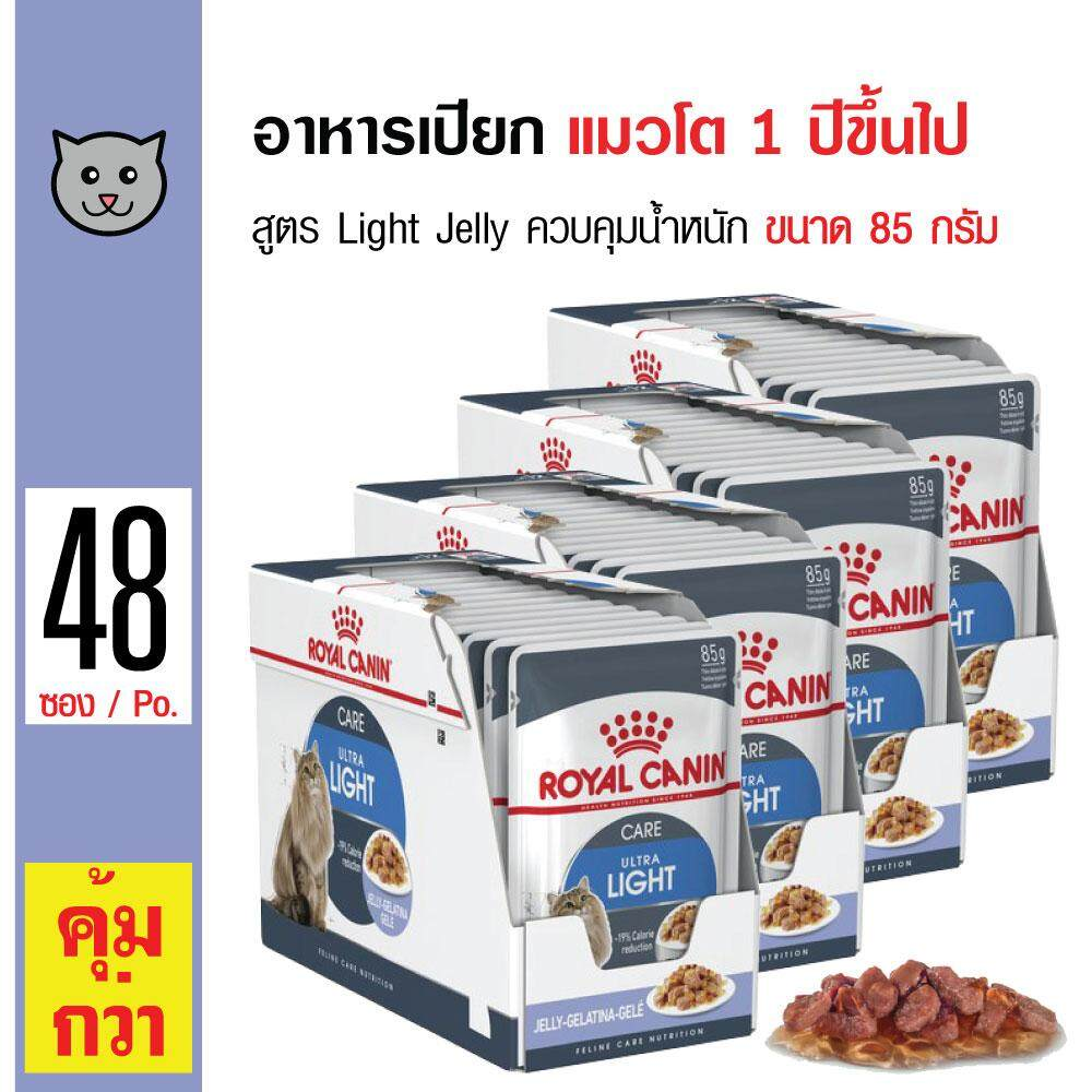 Royal Canin Ultra Light Jelly อาหารเปียกแมว สูตรควบคุมน้ำหนัก ชนิดเจลลี่ สำหรับแมวโตอายุ 1 ปีขึ้นไป ขนาด 85 กรัม x 48 ซอง