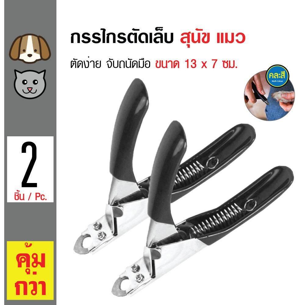 Pet Nail Clipper กรรไกรตัดเล็บ รุ่นมือจับ ตัดง่าย จับถนัดมือ สำหรับสุนัขและแมว ขนาด 13x7 ซม. X 2 ชิ้น.