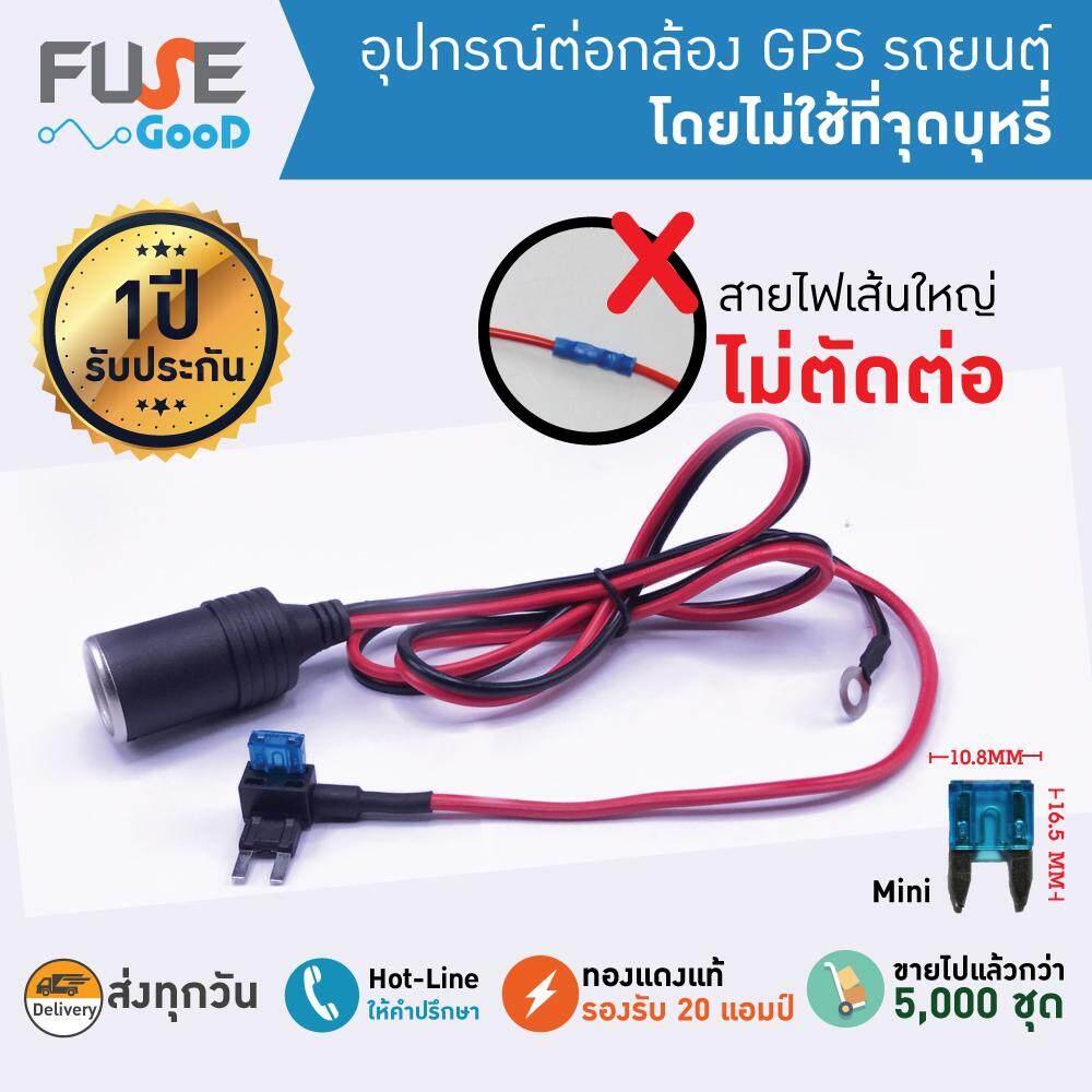 Fuse Tap Mini อุปกรณ์ต่อกล้อง Gps รถยนต์โดยไม่ใช้ที่จุดบุหรี่ Fuse Tab.