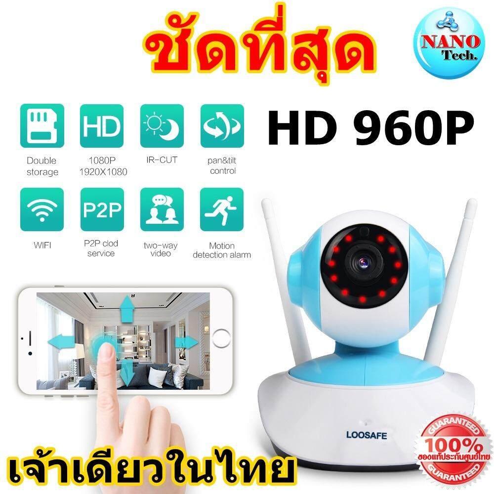 Nanotech กล้องวงจรปิด 2018 960P Smart IP sd card WIFI camera security alarm system - สีขาวฟ้า