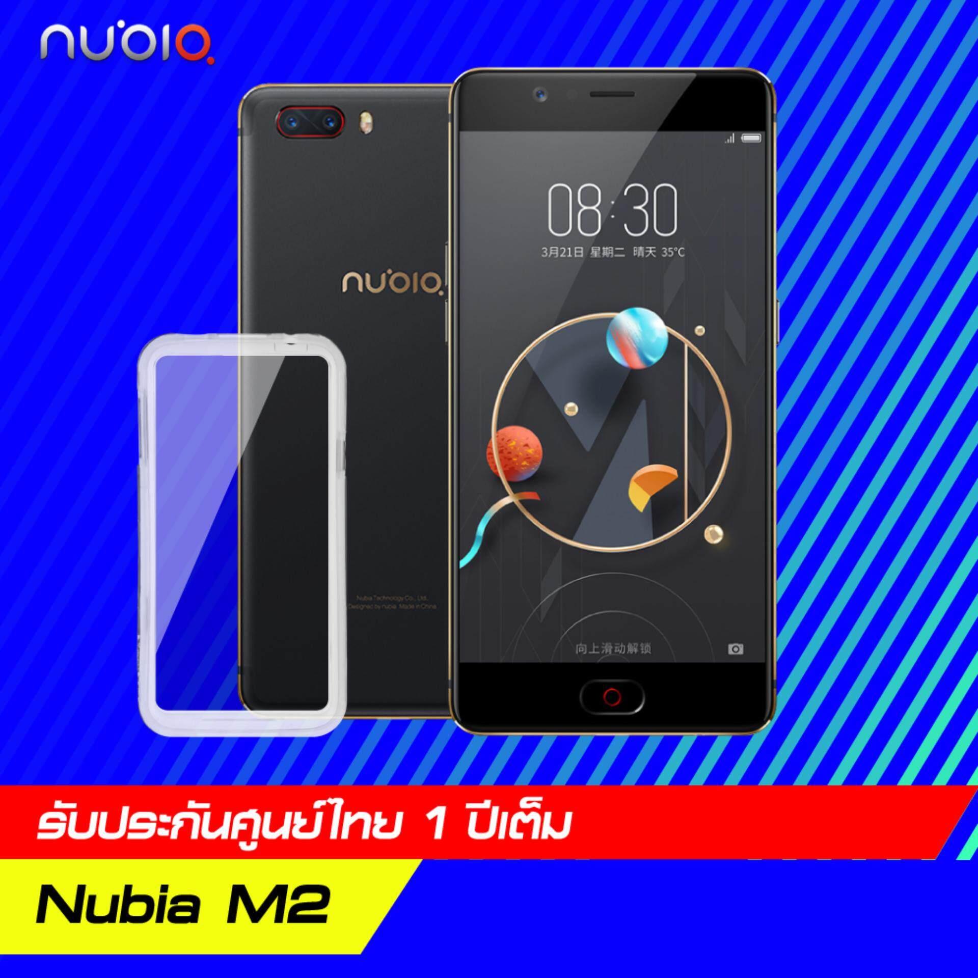 Nubia M2 (4/64GB) พร้อมเคสกันกระแทก มูลค่า 199.- [[ รับประกันศูนย์ไทย 1 ปีเต็ม!! ]]