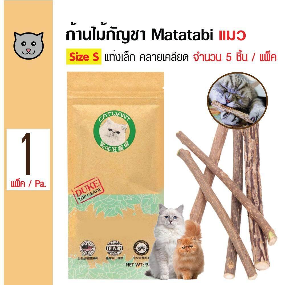 Cat Matatabi Stick ก้านไม้ตำแยแมว ขนมแมว ของเล่นแมว เพื่อคลายเคลียด เพลิดเพลิน ขนาด 12 ซม. สำหรับแมว (5 ชิ้น/ แพ็ค)