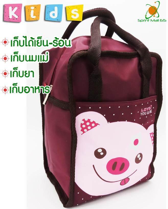 กระเป๋าเก็บนม ฺฺbreast Milk Bag กระเป๋าเก็บอุณหภูมิ เก็บร้อน เก็บเย็น ได้นานกว่า 16 ชม. (กระเป๋าเก็บยา กระเป๋าเก็บอาหาร กระเป๋าเก็บวัคซีน).