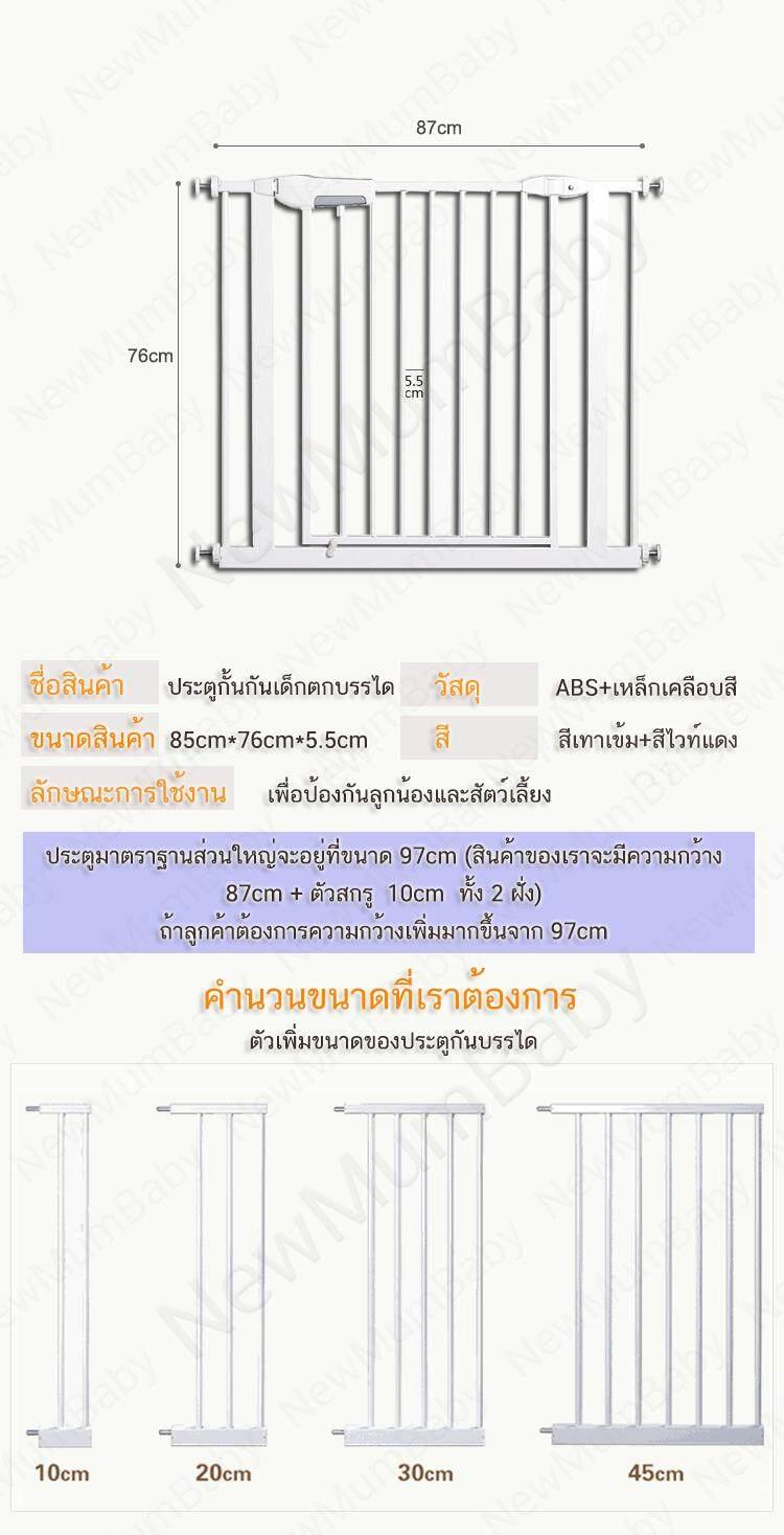 NMB Safety Gate Describtion2n.jpg