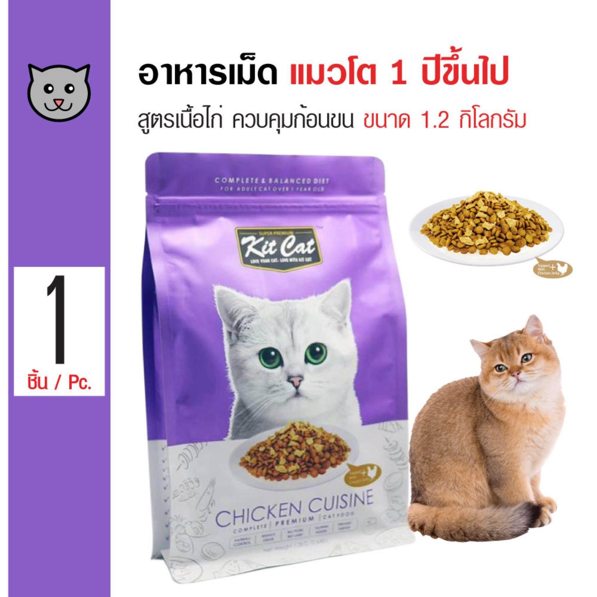 Kit Cat Chicken Cuisine อาหารแมว สูตรเนื้อไก่ ควบคุมก้อนขน สำหรับแมวโต 1 ปีขึ้นไป (1.2 กิโลกรัม/ ถุง)