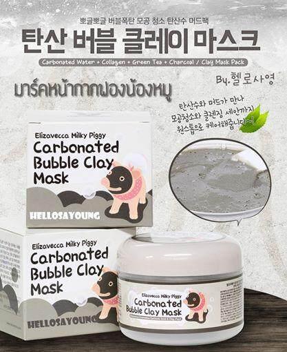 ลดสุดๆ ของแท้ มาร์คหมูฟูฟ่อง Elizavecca Milky Piggy Carbonated Bubble Clay Mask 100g มาส์กหน้า กำจัดสิวเสี้ยน ดีท๊อกซ์ผิวหน้า ขับของเสีย กระชับรูขุมขน มาส์กโคลน ส่งฟรี kerry