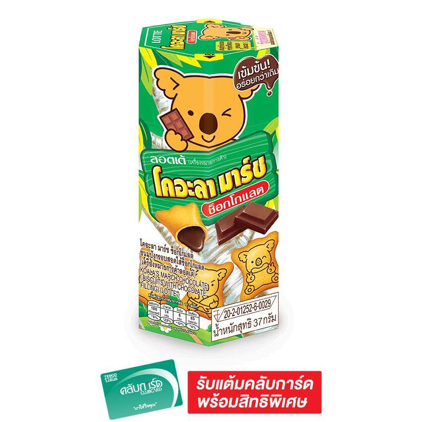 Lotte ลอตเต้ โคอะลามาร์ช ไส้ช็อกโกแลต 37 กรัม.