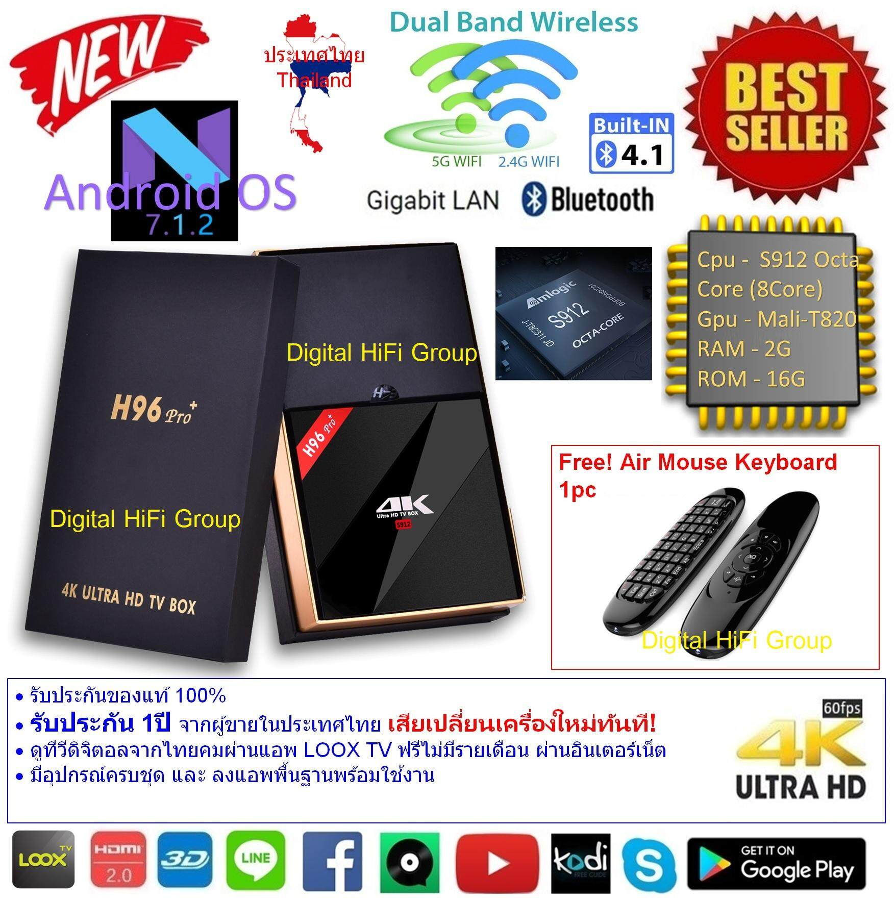 ยี่ห้อนี้ดีไหม  ยโสธร Android Smart TV Box H96 Pro+ Plus Octa Core Cpu S912 RAM 2G ROM 16G UHD 4K Android Nougat 7.1.2 Free Air Mouse Keyboard