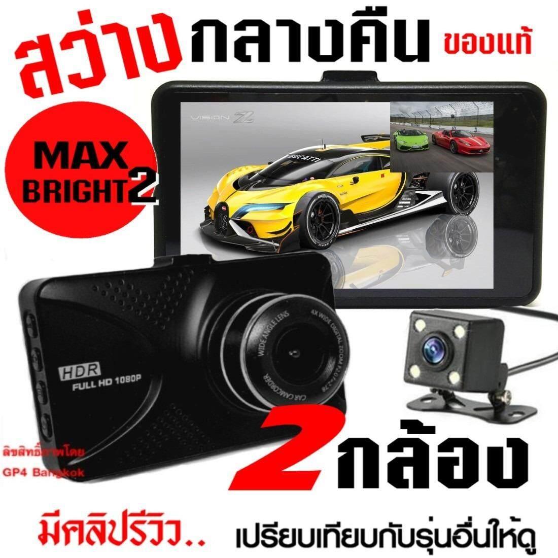 "GP4 กล้องติดรถยนต์ 2กล้อง หน้า-หลัง WDR+HDR ทำงานร่วมกัน2ระบบ Super Night Vision  สว่างกลางคืนของแท้ หน้าจอ 3.2"" เมนูไทย FHD 1080P บอดี้โลหะแข็งแรงทนทาน รุ่น MAX BRIGHT2  (Black) - มีกล้องหลังมาให้พร้อมแล้วในชุด"