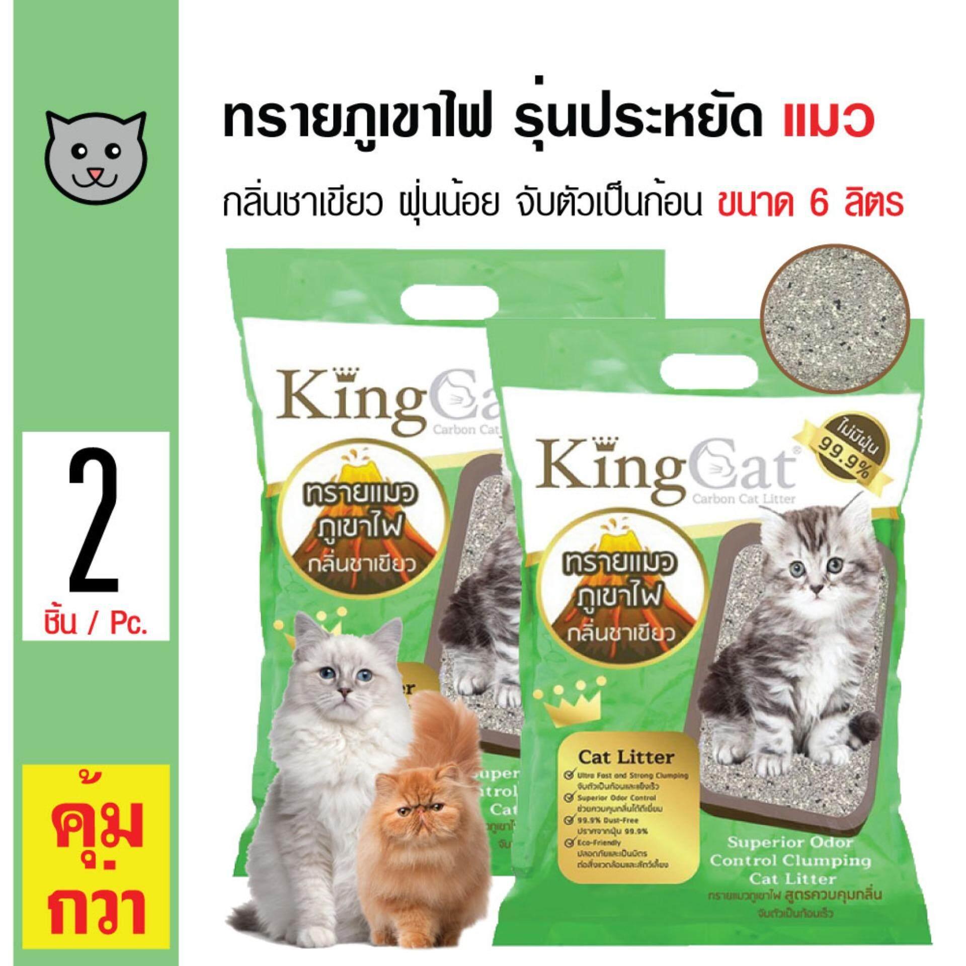 King Cat ทรายแมวภูเขาไฟ กลิ่นชาเขียว สูตรจับตัวเป็นก้อนง่าย ฝุ่นน้อย สำหรับแมวทุกวัย ขนาด 6 ลิตร x 2 ถุง