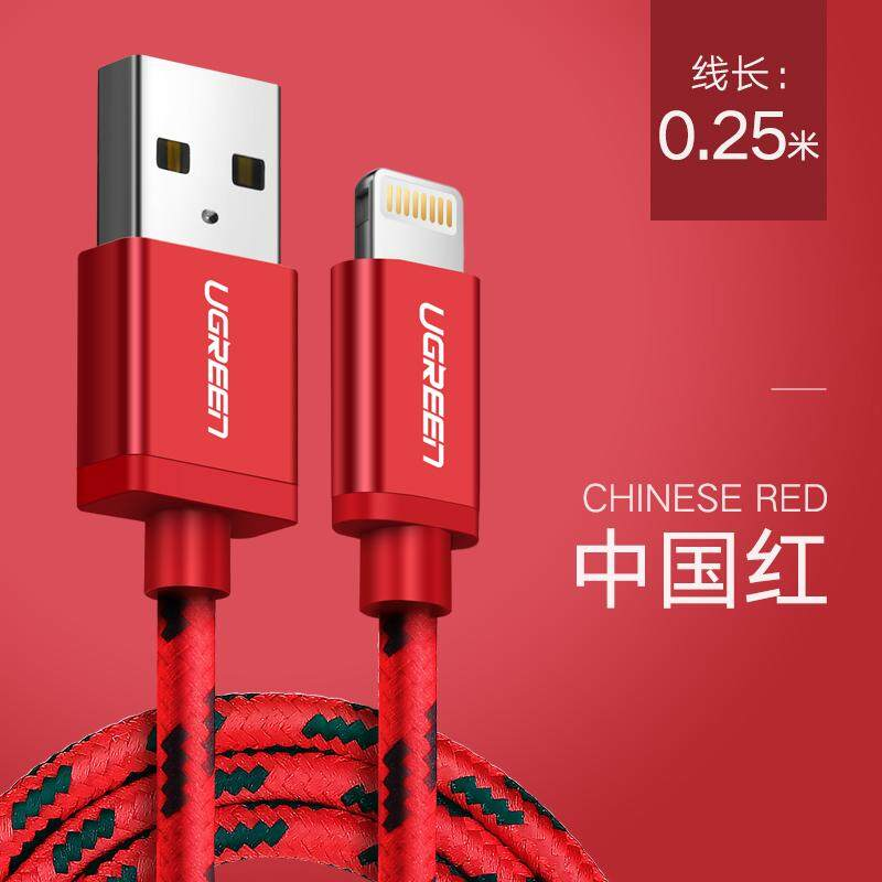 UGREEN iphone6s/x8plus/5s7ios Apple seven cell phone & tablet ipad2 data cable