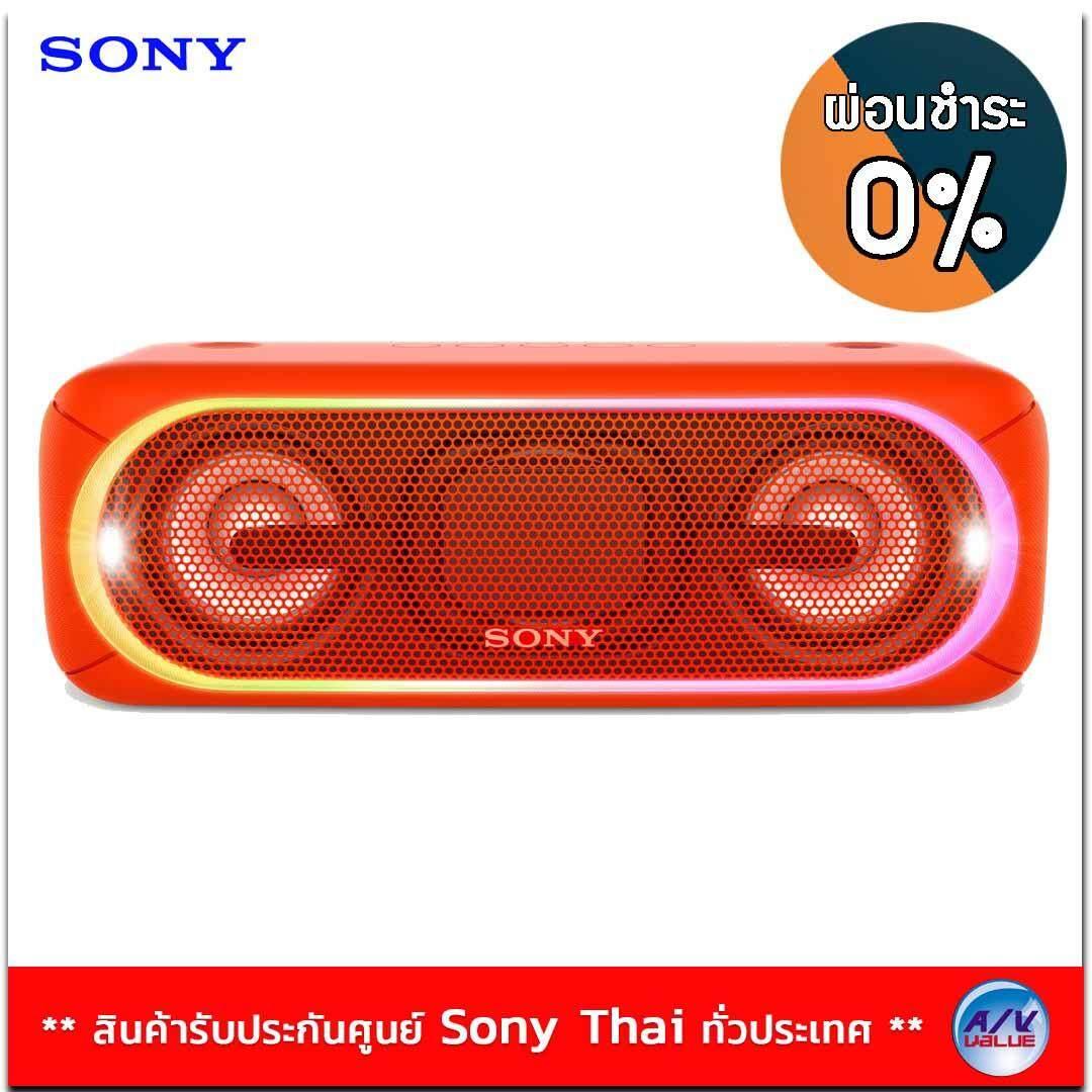 Sony Wireless Speaker Extra Bass รุ่น SRS-XB40 (ลำโพงบรูทูธ กันน้ำ IPX5)/Red