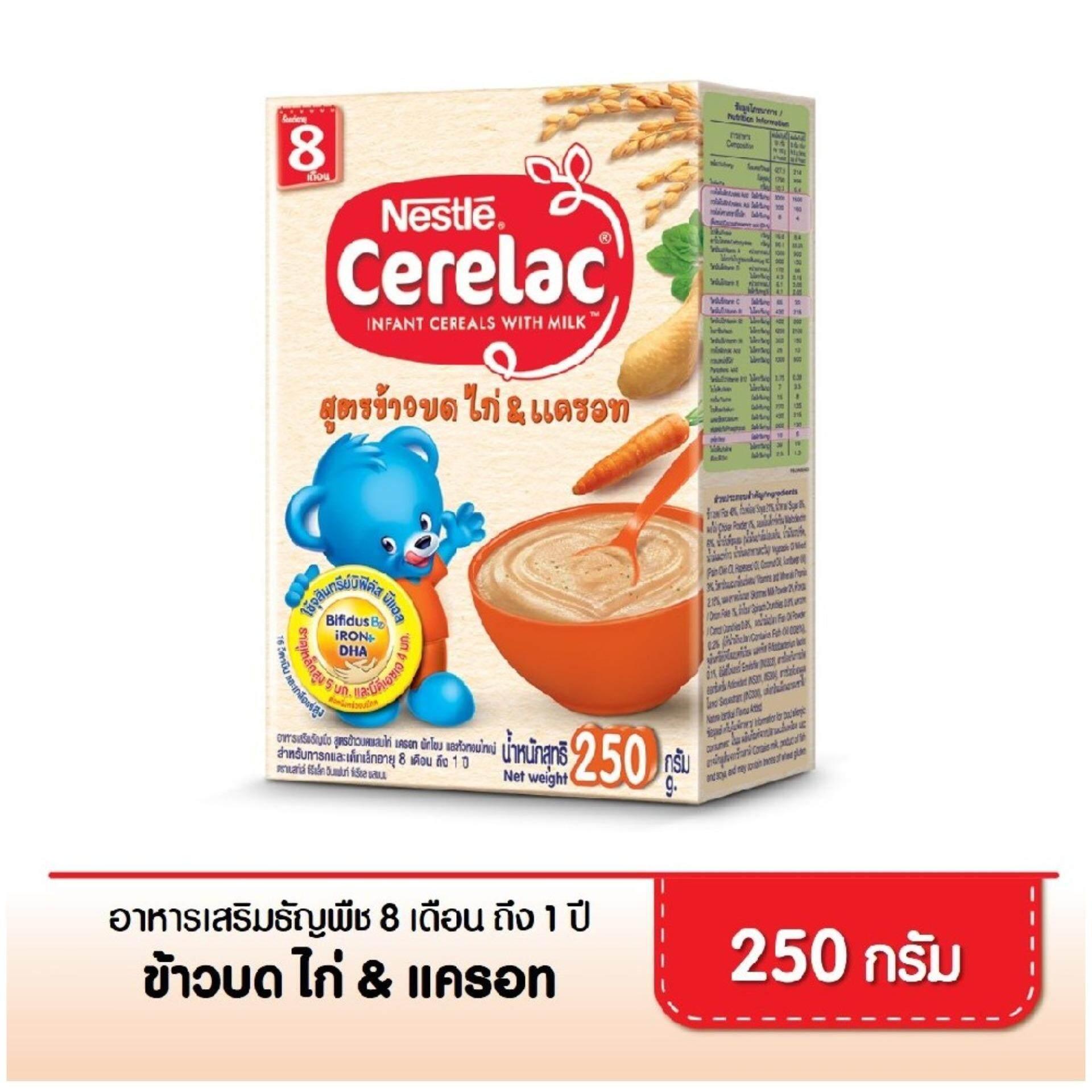 ซีรีแล็ค อาหารเสริมสำหรับเด็ก สูตรข้าวบดไก่แครอท ขนาด 250 กรัม (1 กล่อง) By Lazada Retail Cerelac.