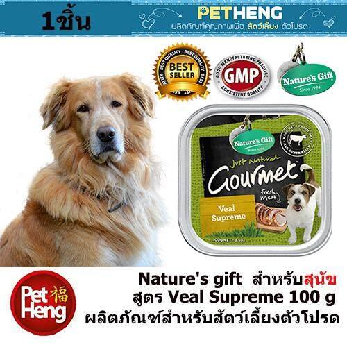 Natures Gift อาหารสุนัขสูตร Veal Supreme (เนื้อลูกวัว) 100 G..