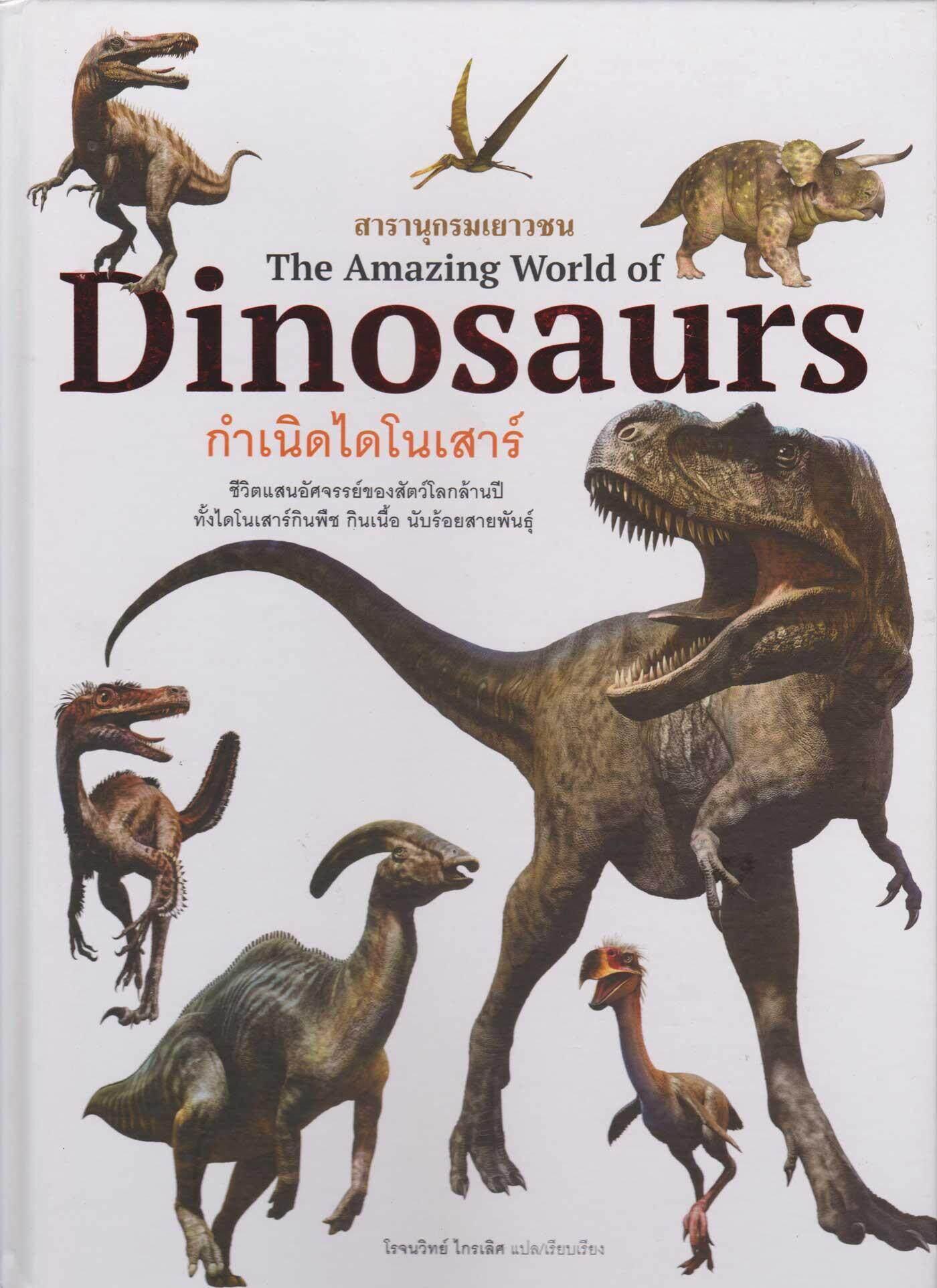 สารานุกรมเยาวชน  กำเนิดไดโนเสาร์.