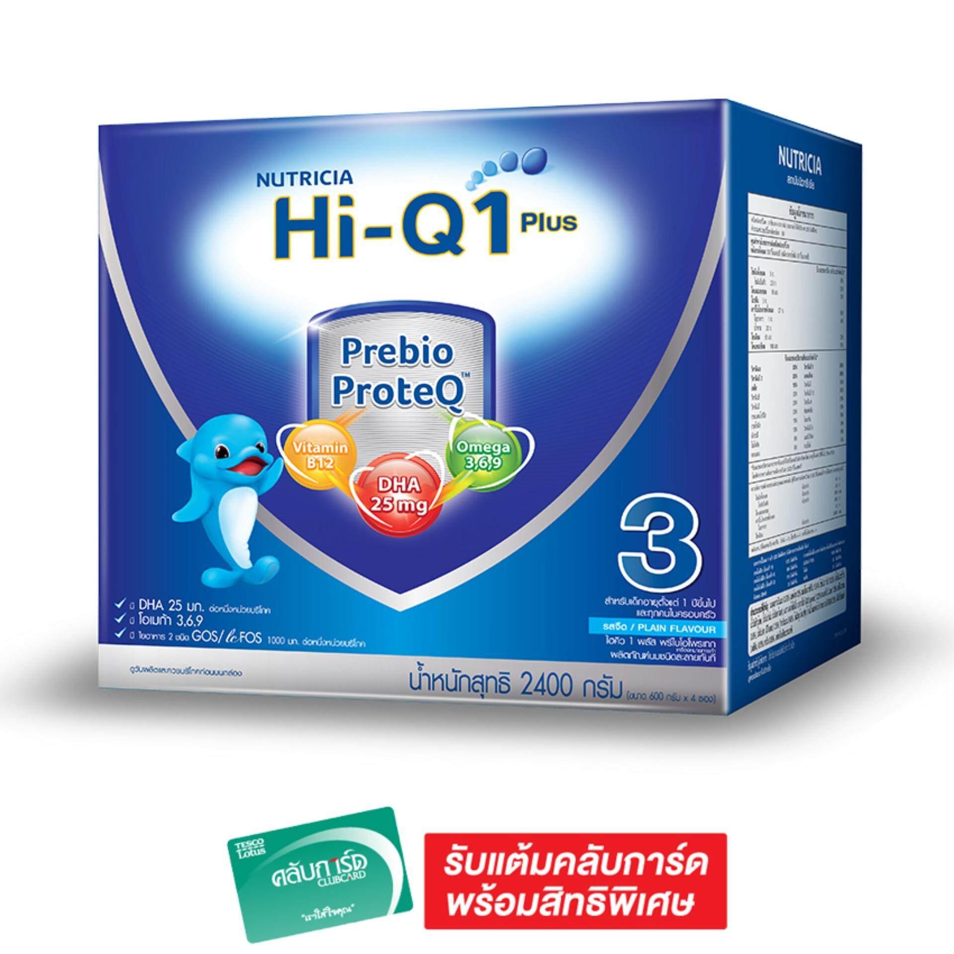 ขาย Hi Q ไฮคิว นมผง 1พลัส พรีไบโอโพรเทค ช่วงวัยที่ 3 รสจืด 2400 กรัม กรุงเทพมหานคร