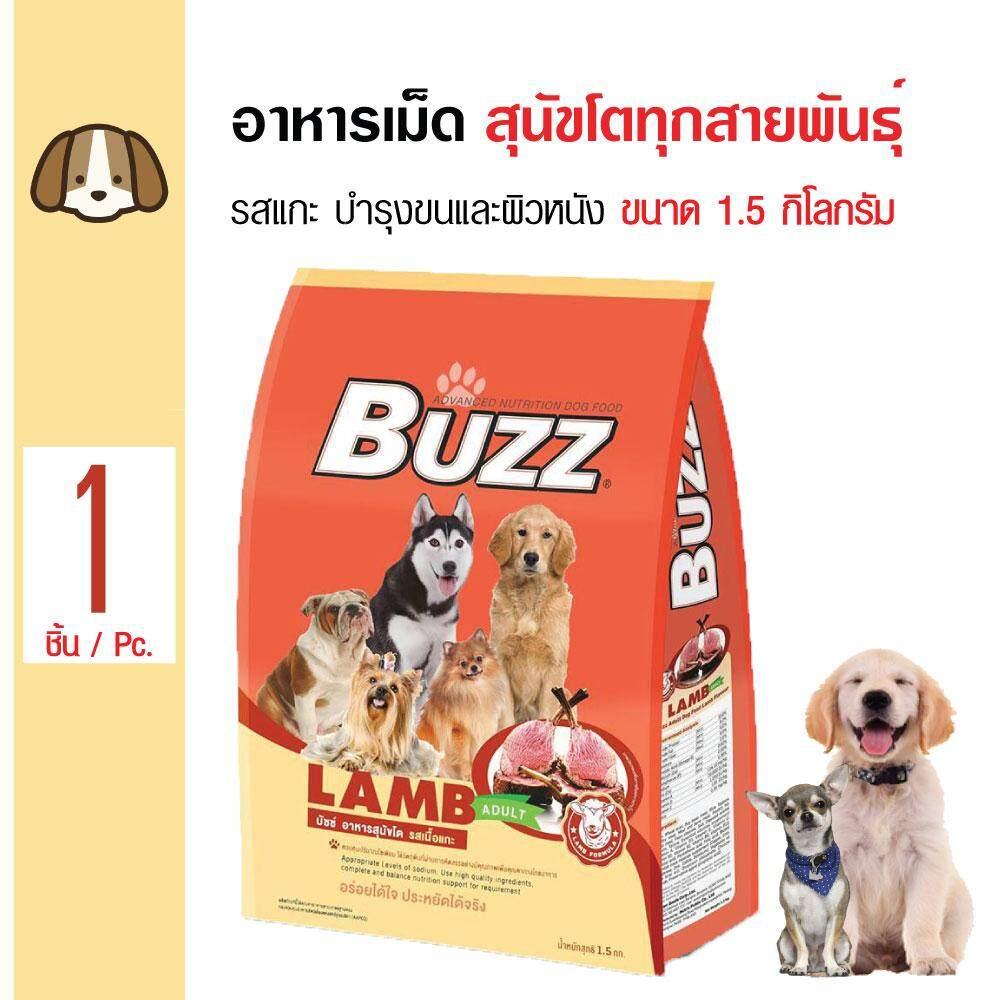 Buzz Dog อาหารสุนัข รสแกะ บำรุงขนและผิวหนัง สำหรับสุนัขโต 1 ปีขึ้นไป ขนาด 1.5 กิโลกรัม.