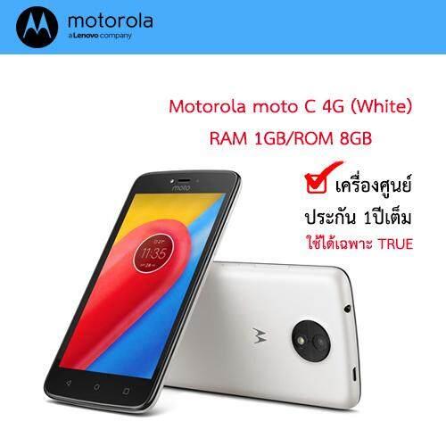 Motorola moto C 4G ใช้ได้เฉพาะ True ประกันศูนย์1ปี