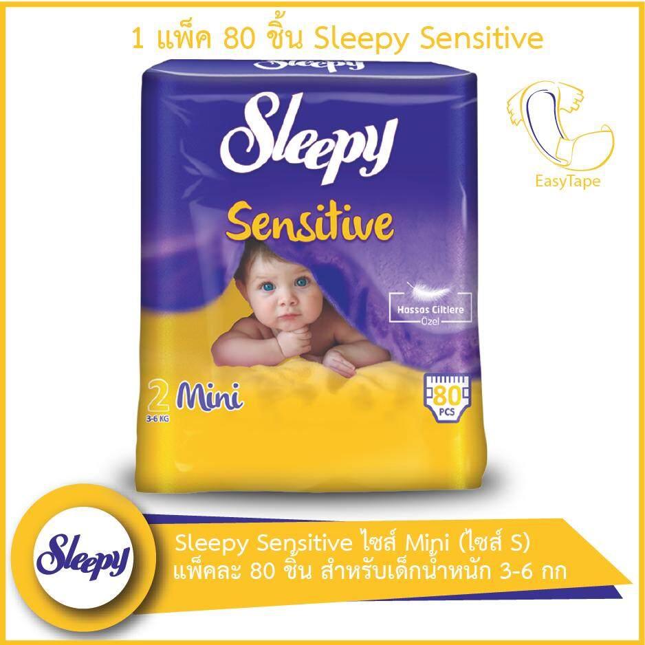 Sleepy Sensitive ไซส์ Mini (ไซส์ S) แพ็คละ 80 ชิ้น สำหรับเด็กน้ำหนัก 3-6 กก.
