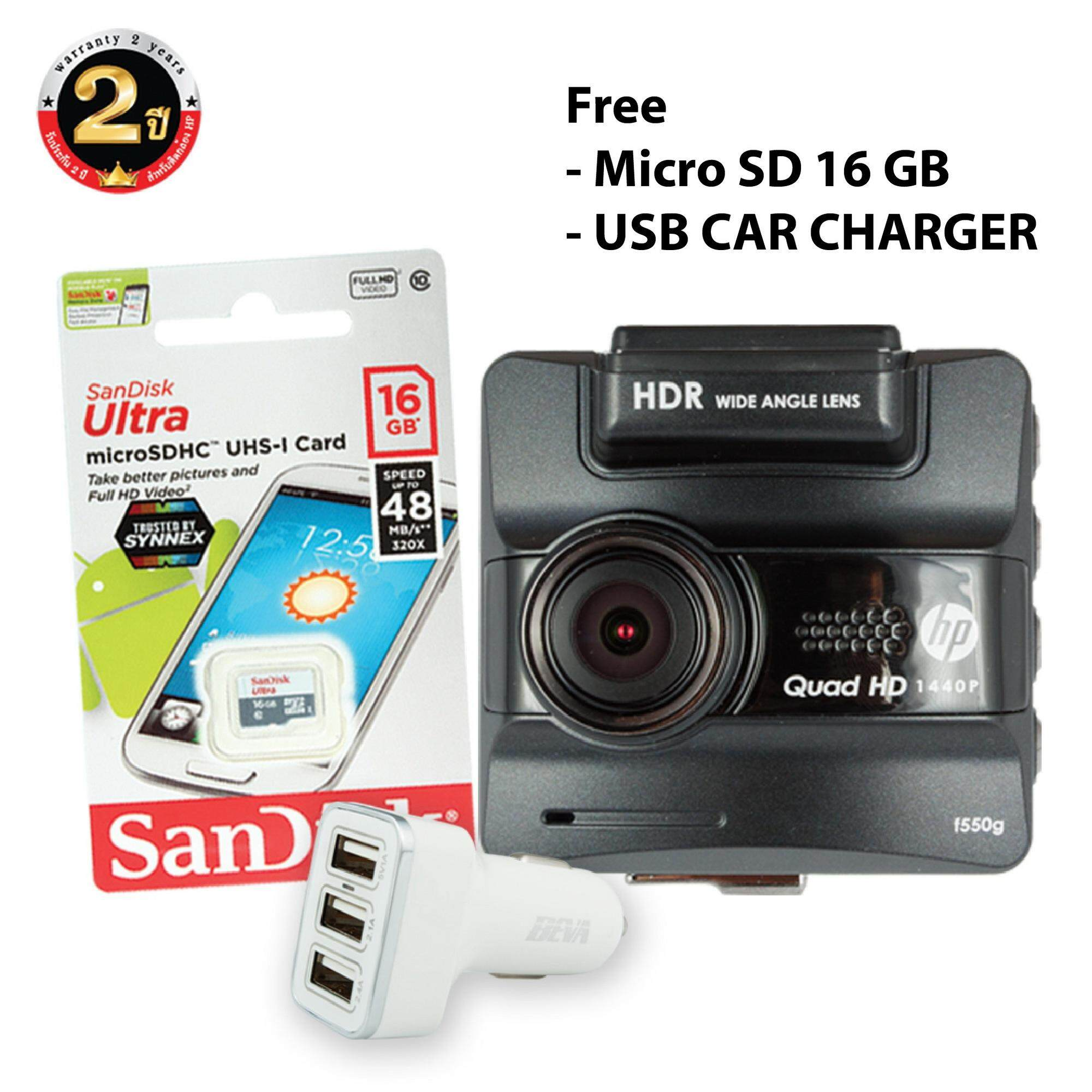 กล้องติดรถยนต์ HP CARCAMCORDERF550g BLACK+ฟรี MICRO SD CARD 16GB+BEVA CAR CHARGER C063 USB 3 PORTS