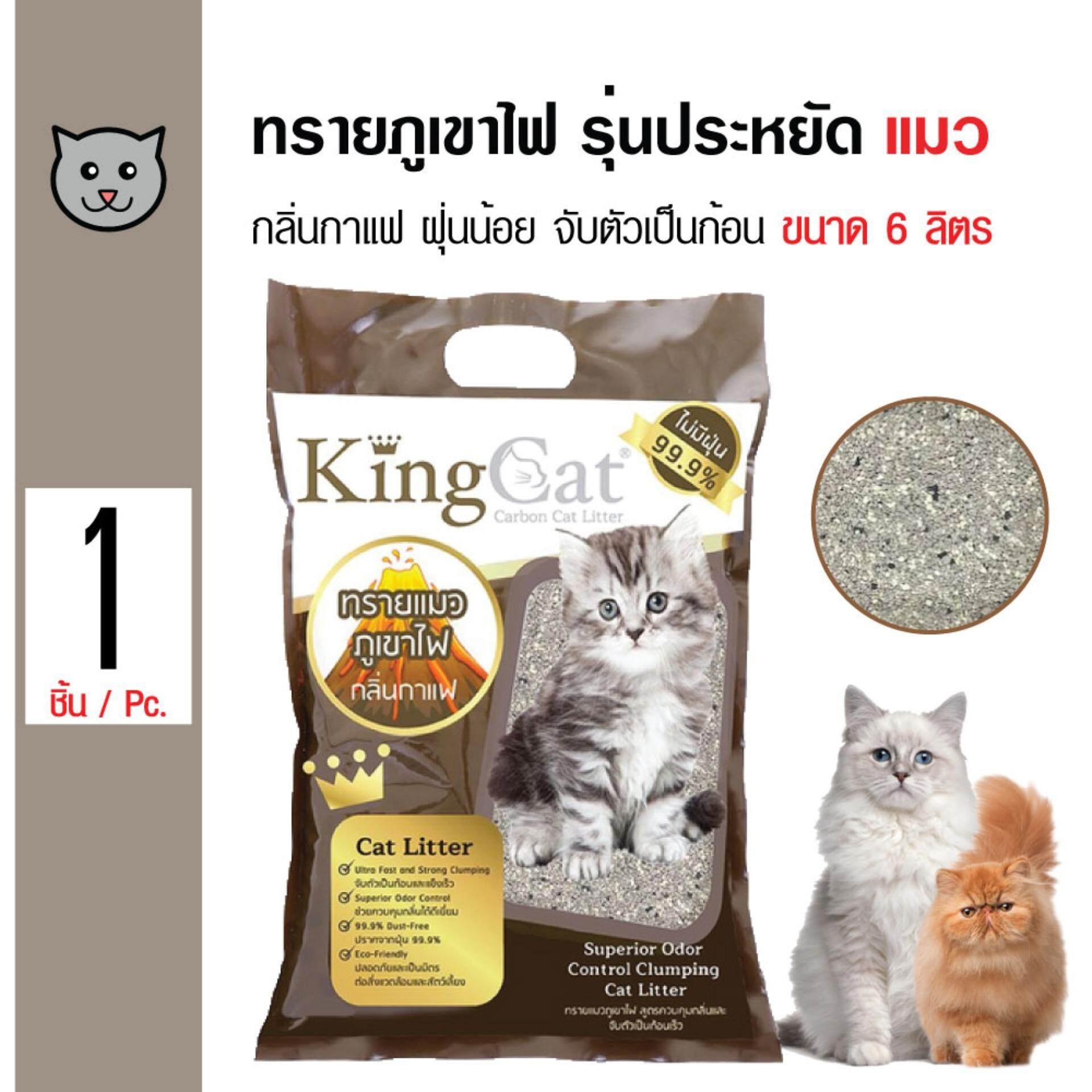 King Cat ทรายแมวภูเขาไฟ กลิ่นกาแฟ สูตรจับตัวเป็นก้อนง่าย ฝุ่นน้อย สำหรับแมวทุกวัย ขนาด 6 ลิตร