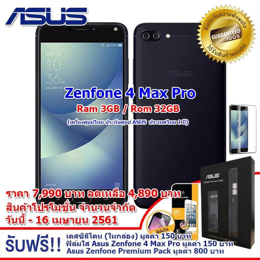 ซื้อ Asus Zenfone 4 Max Pro Zc554Kl เครื่องใหม่ ประกันศูนย์ไทย 1ปี ออนไลน์ ถูก
