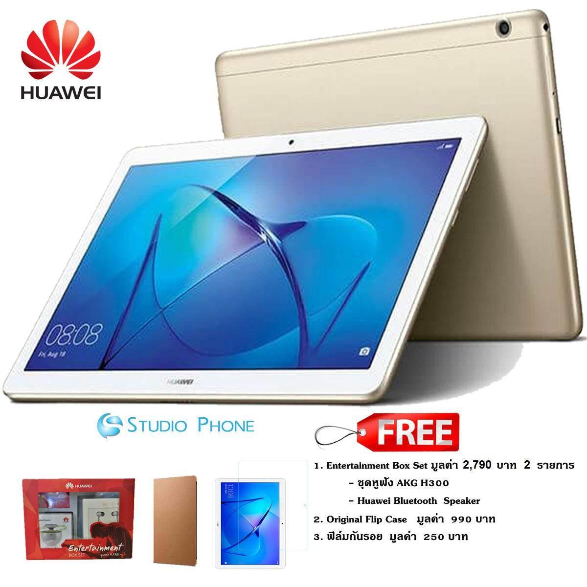 Huawei MediaPad T3 10 AGS-L09 -  (Free Entertainment box set มูลค่า 2,790 บาท + Original flip case มูลค่า 990 บาท + กันรอย มูลค่า 250 บาท)